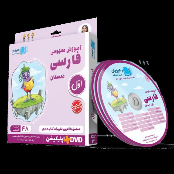 آموزش مفهومی فارسی اول دبستان رهپویان دانش و اندیشه