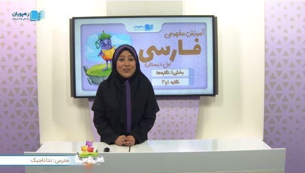 آموزش مفهومی فارسی اول دبستان رهپویان