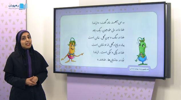 آموزش مفهومی فارسی چهارم دبستان رهپویان