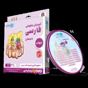 آموزش مفهومی فارسی چهارم دبستان رهپویان دانش و اندیشه