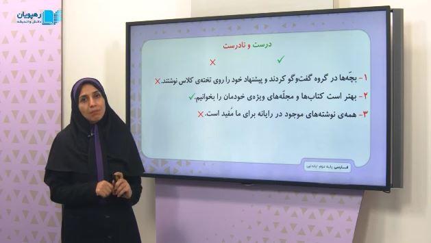 آموزش مفهومی فارسی دوم دبستان رهپویان