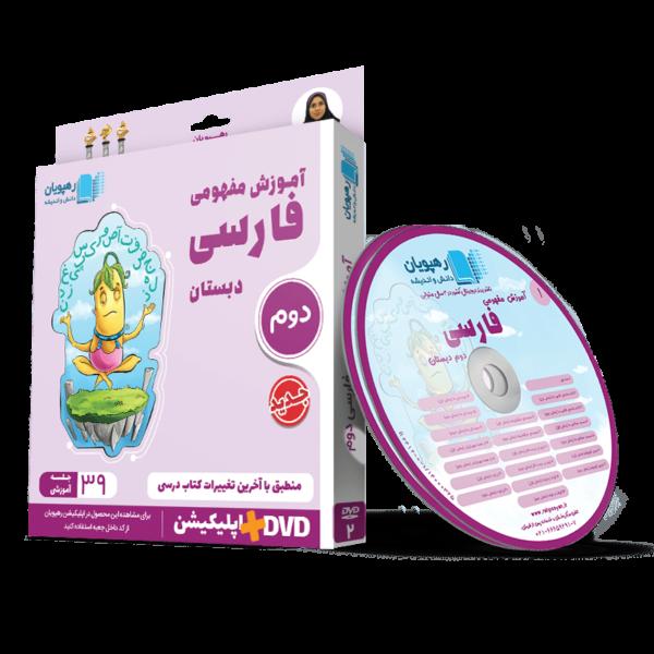 آموزش مفهومی فارسی دوم دبستان رهپویان دانش و اندیشه