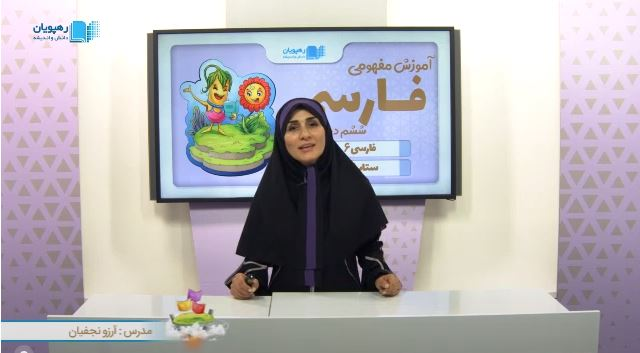آموزش فارسی ششم دبستان رهپویان