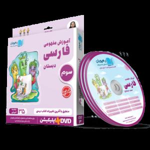 آموزش مفهومی فارسی سوم دبستان رهپویان دانش و اندیشه