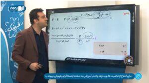 آموزش جامع فیزیک پایه کنکور تجربی